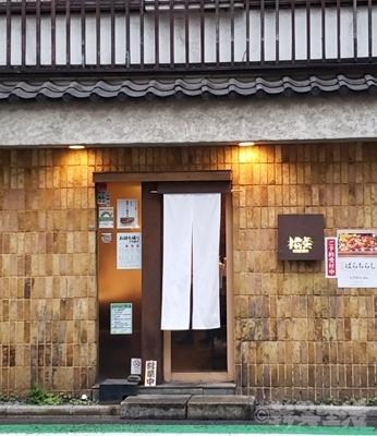 恵比寿 寿司 松栄 渋谷 鮨 ランチ ディナー