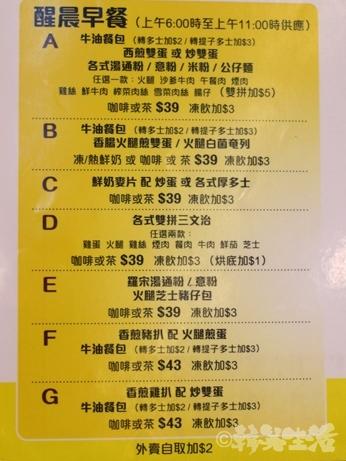 香港 朝食 檀島珈琲 トースト