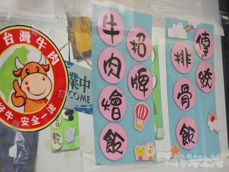 台湾グルメ 台北 排骨飯 中山 赤峰街無名排骨飯 牛肉 スープ