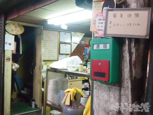 台北 西門 酸菜麺