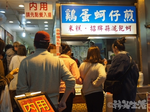 圓環邊蚵仔煎 台湾 牡蠣オムレツ 寧夏夜市