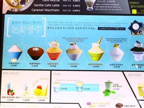 韓国スイーツ ソウル パッピンス 東大門 北海氷水 雪花牛乳ピンス