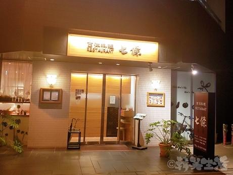 七條 神田 小学館 ミシュラン 海老フライ