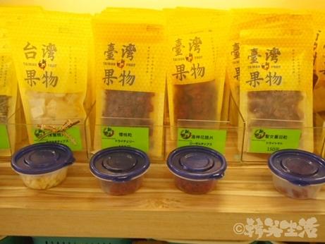 台湾 台北 迪化街 ドライフルーツ ドライマンゴー 點子