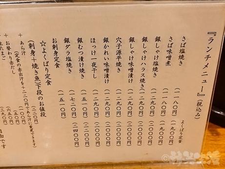 恵比寿 ランチ 行列 食彩かどた 焼き魚 メニュー