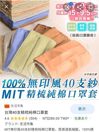 台湾 マスクカバー 純綿製マスクカバー