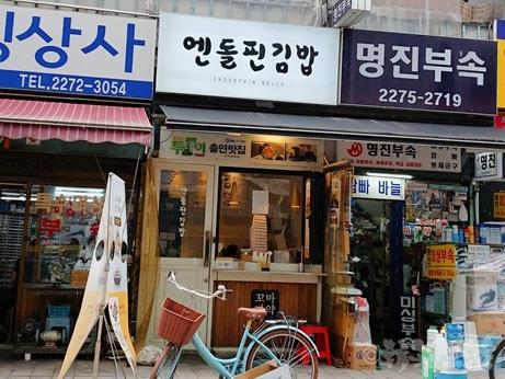韓国グルメ 東大門 エンドルフィンキムパ 海苔巻き いなり