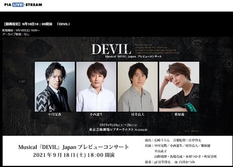 韓国ミュージカル DEVIL ぴあ 中川晃教 コンサート