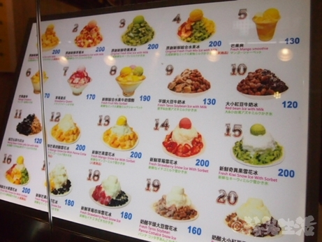 台湾スイーツ 永康街  芒果皇帝 かき氷 苺ミルクかき氷