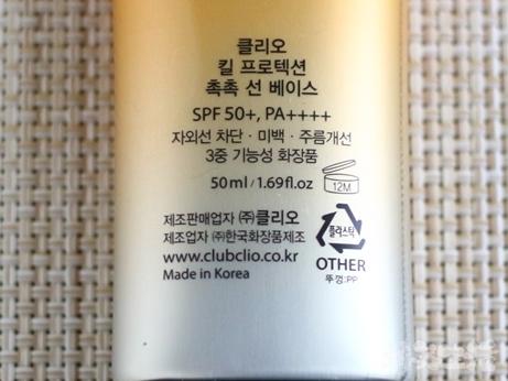 韓国コスメ クリオ 日焼け止め サンベース