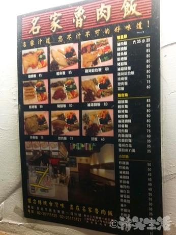 台北 雙連 名家魯肉飯 メニュー