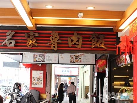 台湾 魯肉飯 雙連 名家魯肉飯