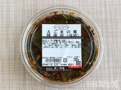 上野 第一物産 エゴマの葉 醤油漬け