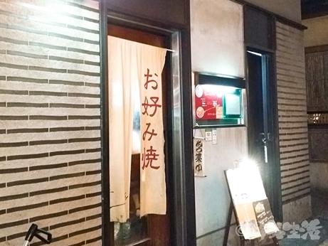大阪グルメ 三平 なんば お好み焼き