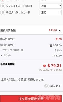 韓国コスメ オンライン免税店 新羅インターネット免税店 ロッテオンライン免税店 ブランド お得