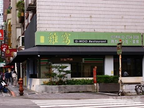 台湾グルメ 台北 信義安和 鶏スープ 鶏窩砂鍋 コラーゲン