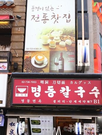 ソウル 仁寺洞 カフェ 伝統茶