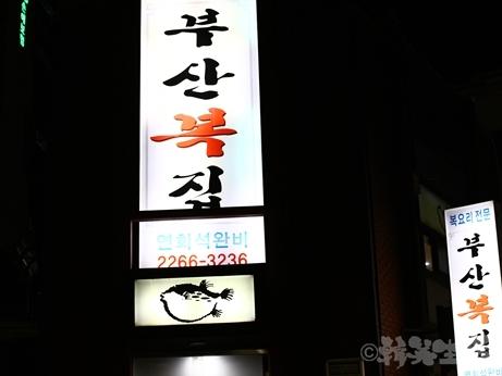 韓国グルメ 乙支路3街 忠武路 釜山ポッチプ ふぐ フグプルコギ
