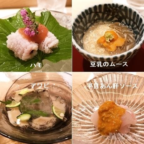 恵比寿 寿司 松栄 渋谷 ディナー