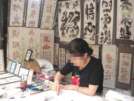 台湾 九份 花文字 台湾土産