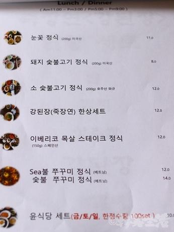 韓国 ソウルの森 トゥッソム ランチ 定食 モクサル定食 メニュー 芸能人
