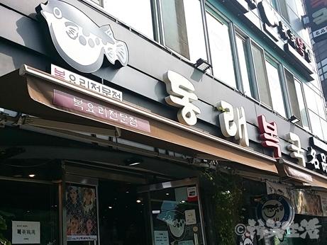 韓国グルメ 東大門 ふぐ 東莱