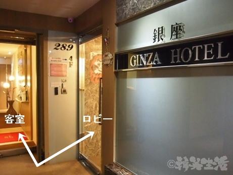台北 銀座飯店 銀座ホテル 雙連 中山