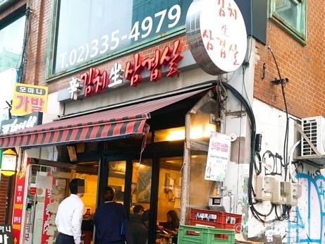 ソウル 合井 辛キムチ生サムギョプサル 焼肉