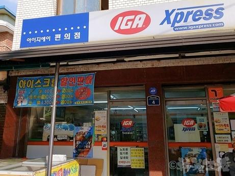 韓国 ソウル 食べ歩き 生クリームパン IGAマート