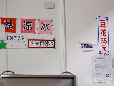 台湾スイーツ 豆花 龍潭豆花 公館