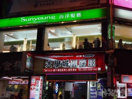 台北駅 台湾シャンプー Sanyoung  美容院