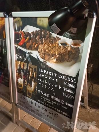 ステーキ 渋谷 T8ステーキハウス T8Steak House コース