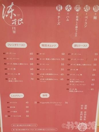 陳根伐茶 法式吐司 台北101 フレンチトースト メニュー