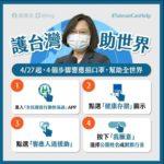 台湾 防疫 蔡英文総統