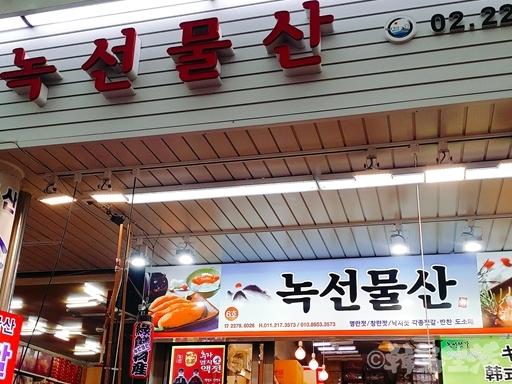 韓国 ソウル 中部市場 セウジョ