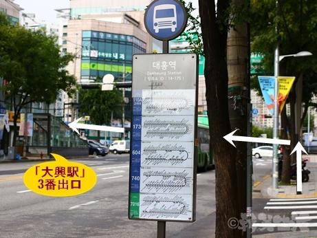 ソウル キサ食堂 孔徳 大興 食堂 バス