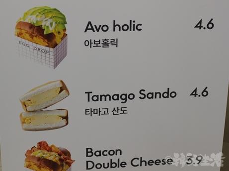 韓国グルメ トースト エッグドロップ EGGDROP アボカド メニュー