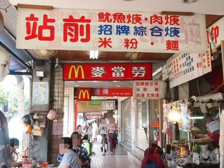 台湾 台北 朝食 ビーフン 雙連 站前 魯肉飯