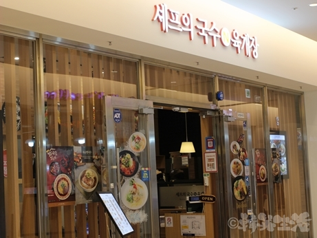 韓国グルメ 江南 COEX シェフのうどん カルグクス 明太バターご飯