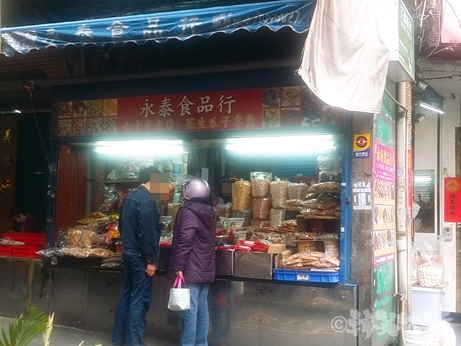 台湾 麻辣花生 迪化街 永泰食品