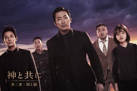 韓国映画 神と共に 因と縁 ハ・ジョンウ チュ・ジフン