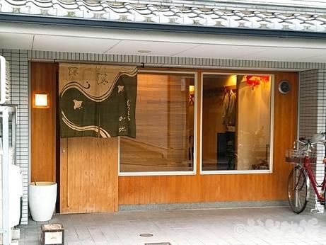 京都 ミシュラン むろまち加地 小料理