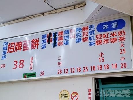 台北 新北 蛋餅 上海蛋餅 激ウマ メニュー