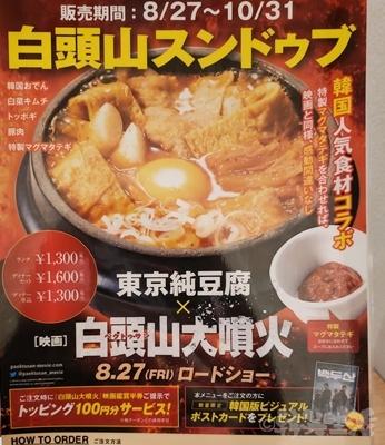 東京純豆腐 スンドゥブ 韓国映画 白頭山大噴火 コラボ チゲ