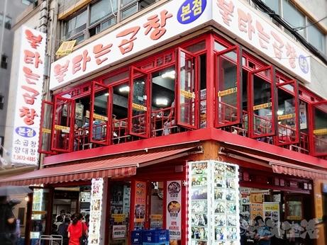 韓国グルメ コプチャン 鐘路5街 東大門 プルタヌンコプチャン