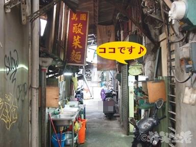 台北 西門 酸菜麺 行き方