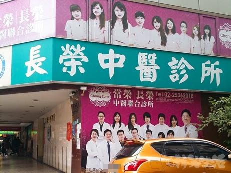 台湾ダイエット 中医 埋線 注射 糸