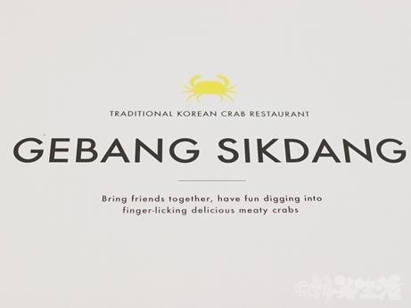 ソウル 韓国グルメ 江南 ケバン食堂 GEBANGSIKDANG カンジャンケジャン あわび