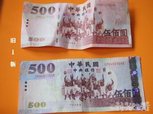 台湾 お札 新旧 古いお札