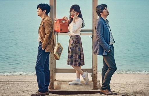 韓国 映画 あなた、そこにいてくれますか